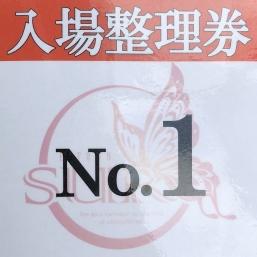 入場整理券1番