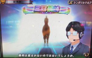 G1優駿倶楽部 三冠王