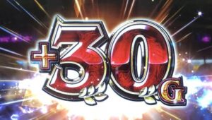 G1優駿倶楽部 30G上乗せ