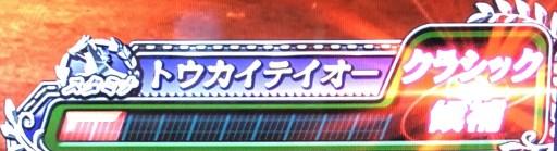 G1優駿倶楽部(ダービークラブ) トウカイテイオー ゲージ