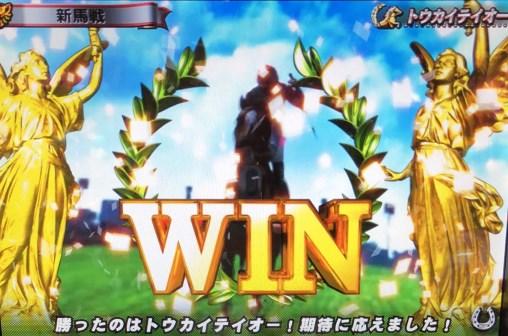 G1優駿倶楽部(ダービークラブ) トウカイテイオー 勝利画面