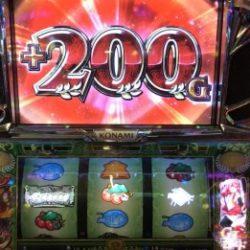 G1ダービークラブ 上乗せ200ゲーム