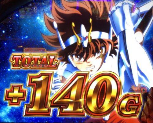聖闘士星矢 上乗せ140G