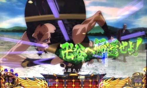 バジリスク3 チャンスゾーン 卍谷