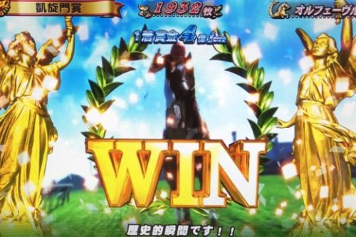 G1ダービー倶楽部 凱旋門賞 勝利