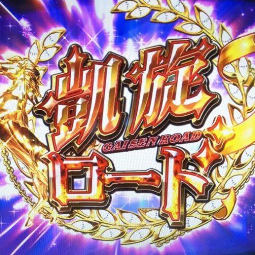 G1ダービー倶楽部 凱旋ロード