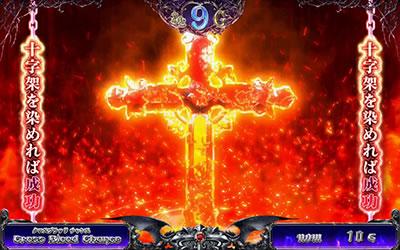十字架4 クロスブラッドチャンス