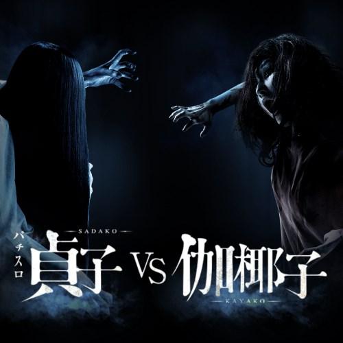 パチスロ 貞子vs伽椰子