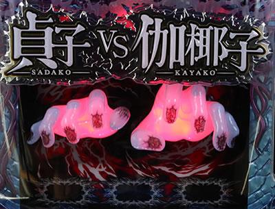 パチスロ貞子vs伽椰子