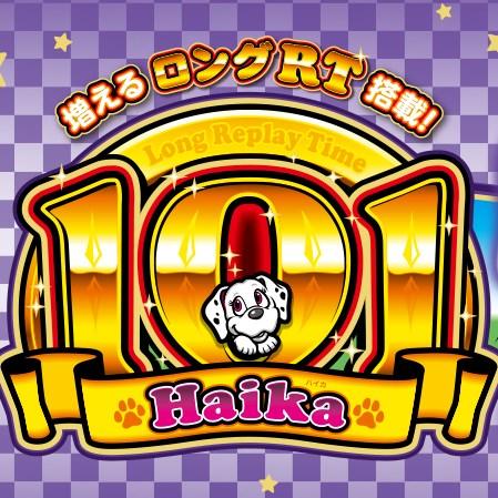 ハイカ101