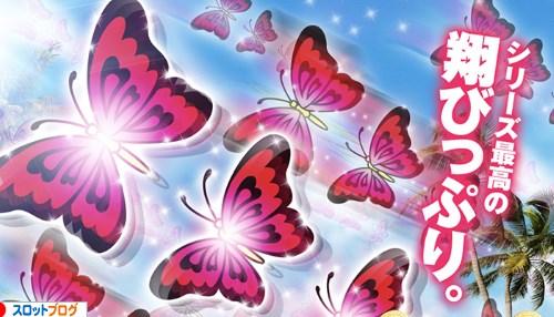 南国育ち~蝶々ver~&30