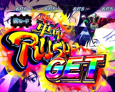 「GET」色・虹